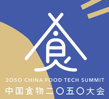 2050chinafoodtechsummit.com